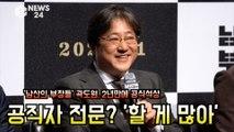 '남산의 부장들' 곽도원, 2년만에 공식석상 '공직자 전문 배우?.. 아직 할 게 많아'