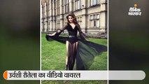 स्लो मोशन वीडियो में दिखी उर्वशी की खूबसूरती