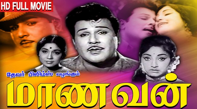 Tamil Superhit Movie|Maanavan|Jaishankar|Lakshmi