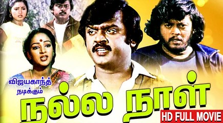 Tamil Superhit Movie|Nalla Naal|Vijayakanth|Nalini