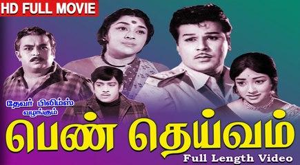 Tamil Superhit Movie|Penn Deivam|Jaishankar|Padmini
