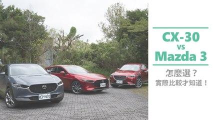 Mazda 3 VS CX-30 怎麼選?實際比較才知道!【Mobile01 小惡魔動力研究室】