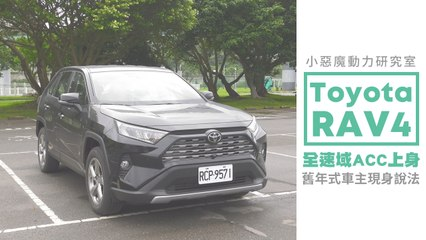 Toyota RAV4 全速域ACC上身,舊年式車主現身說法【Mobile01 小惡魔動力研究室】