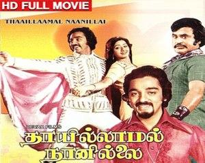 Tamil Superhit Movie|Thaayillamal Naan Illai|Kamal Haasan|Rajnikanth|Sridevi