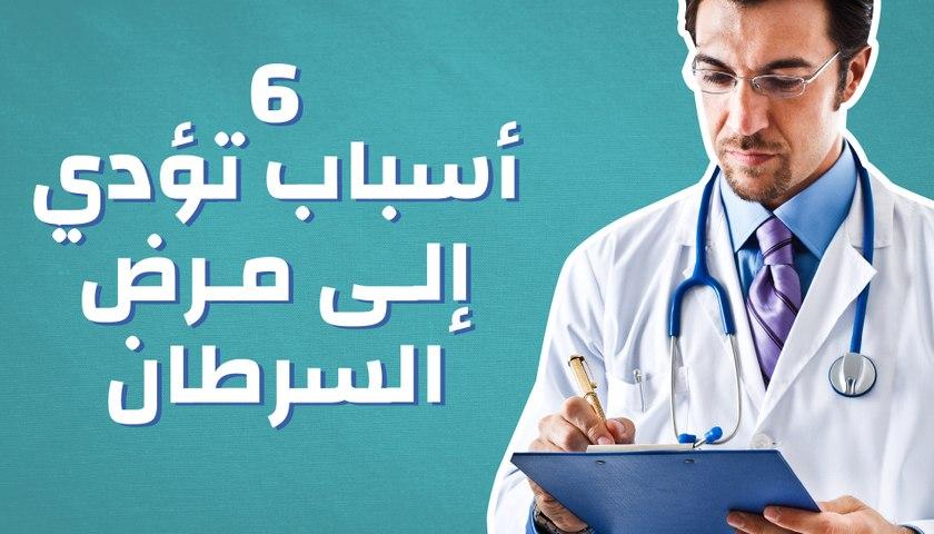 6 أسباب تؤدي إلى مرض السرطان