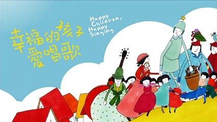 謝欣芷- 幸福的孩子愛唱歌- 手指運動 / Kim Hsieh- Happy Children, Happy Singing - Finger Exercise