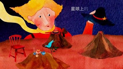 何真真- 遇見小王子- 那朵驕傲的玫瑰 / Chen-Chen Ho- That Proud Rose