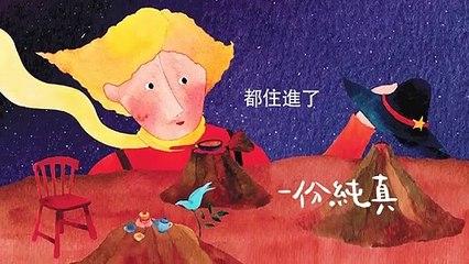 何真真- 遇見小王子 / Chen-Chen Ho - An Encounter with the Little Prince