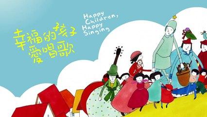 謝欣芷- 幸福的孩子愛唱歌- 五官 Kim Hsieh- Happy Children, Happy Singing- My Face