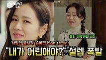 """'사랑의 불시착' 손예진(Son Ye Jin), """"내가 어린애야?"""" '설렘 폭발 로코 연기' Crash Landing on You"""