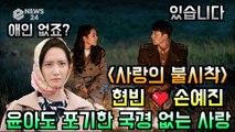 '사랑의 불시착' 현빈 ♥ 손예진, 윤아도 포기한 국경없는 사랑