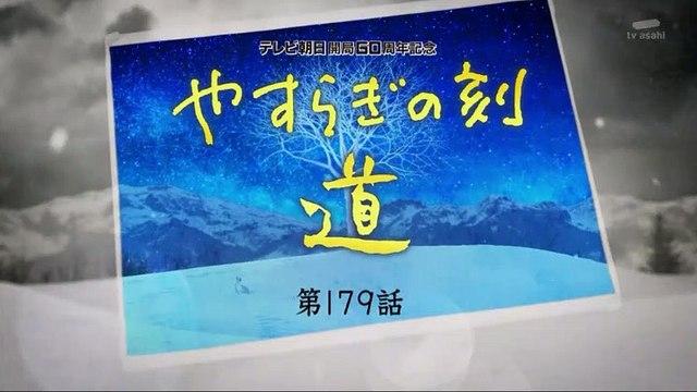 やすらぎの刻~道 #179 テレビ朝日開局60周年記念 - 19.12.13