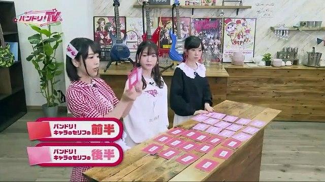 バンドリ!TV - 19.12.12