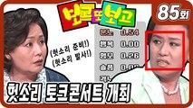 [보고 또 보고] 85회 - 일일극 사상 최고의 시청률 57.3% 드라마의 전설!