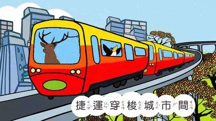 謝欣芷 - 走吧!唱歌旅行去 - 交通歌 / Kim Hsieh - Let's go on a singing trip! - The Traffic Song
