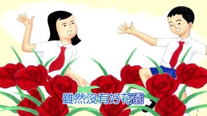 "東方天使之音 - 我的家庭 (卡拉OK版) / Angels of the Orient ""Home Sweet Home"" (Karaoke Ver.)"