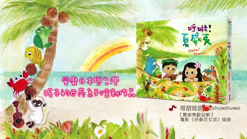 孩子的巴莎2  呼啦!夏威夷 - 塔胡娃胡瓦 (電影「扶桑花女孩」插曲) / Kids Bossa 2 - Hula! Hawaii - Tahuwahuwai