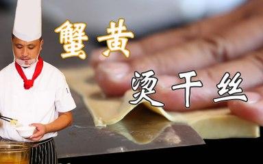 """【大师的菜·蟹黄烫干丝】""""20片算入门,30片以上算高手"""",蟹黄烫干丝,刀工与鲜美汤汁的完美结合。"""