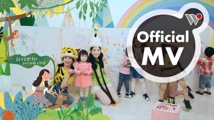 謝欣芷 - 一起來畫畫《謝欣芷 × 愛唱歌 Happy Singing》親子音樂律動DVD / Kim Hsieh - Let's Paint!