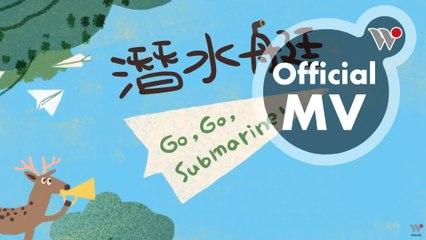"""謝欣芷 - 潛水艇《一起唱首朋友歌》 / Kim Hsieh - Go, Go, Submarine! """"Singing Together for Friendship!"""""""