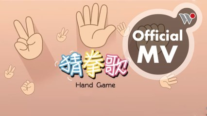 謝欣芷 - 猜拳歌《謝欣芷 × 愛唱歌 Happy Singing》親子音樂律動DVD / Kim Hsieh - Hand Game