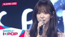 [Simply K-Pop] Simply's Spotlight SEJEONG(세정) - Tunnel(터널) + Flower Way(꽃길)  - Ep.392