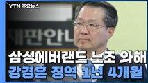 '삼성에버랜드 노조 와해' 강경훈 1심 실형...법정구속은 면해 / YTN