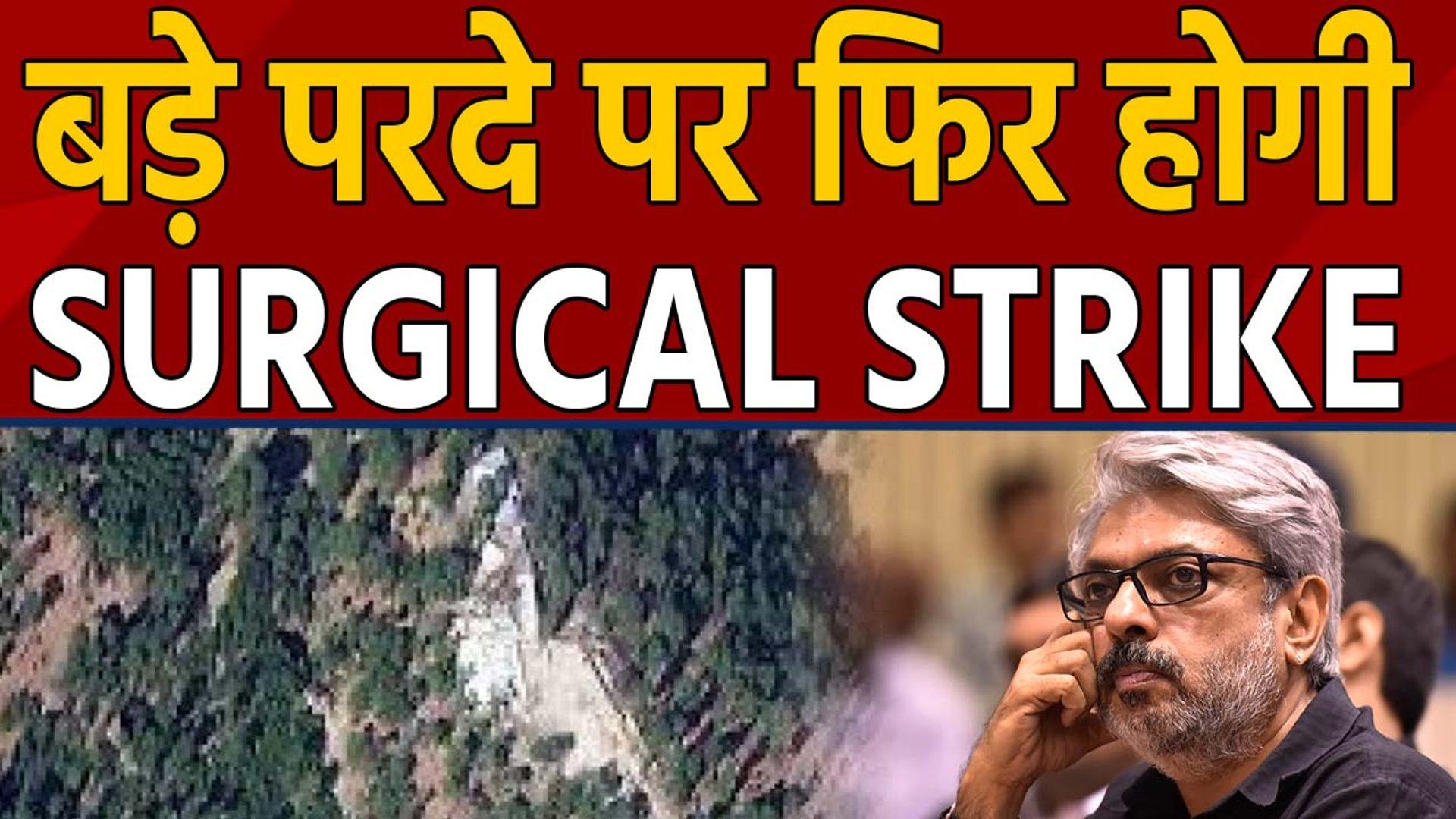 Balakot Airstrike: Sanjay Leela Bhansali to produce a film on IAF action | वनइंडिया हिंदी