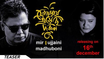 Phowarai Eshechhi Dujon | Teaser 2 | Mir | Ujjaini | Madhuboni | Ashu | Rajib | 16th December