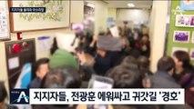 전광훈, 조사 후 귀가…지지자들, 욕설·취재 방해