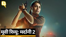 Mardaani 2 Review: Rani Mukherjee, Vishal Jethwa | Quint Hindi