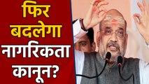 Citizenship act में होगा बदलाव ?, Amit Shah ने दिए संकेत। वनइंडिया हिंदी