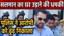 Salman Khan के घर को उड़ाने की Threat, आरोपी को Police ने ढूंढ निकाला । वनइंडिया हिंदी