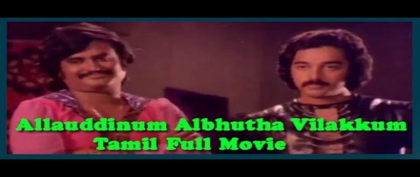Tamil Superhit Movie|Allauddinum Albhutha Vilakkum|Kamal Haasan|Rajinikanth|Jayabharathi