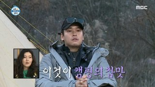 [HOT] actor who enjoys camping and a ripe sweet potato 나 혼자 산다 20191213
