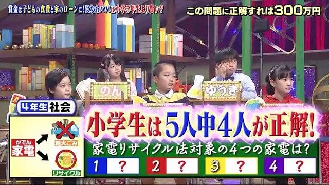 クイズ!あなたは小学5年生より賢いの?家族で夢をつかみ取れ!SP - 19.12.13-(edit 2/2)