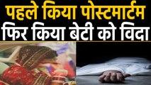 Rajasthan में Postmortem करने के बाद Bride बेटी को धूमधाम से किया विदा | वनइंडिया हिंदी