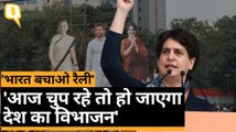 New Delhi: Congress की Bharat Bachao Rally में Priyanka Gandhi का संबोधन | Quint Hindi