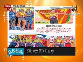 Derana Aruna 15-12-2019