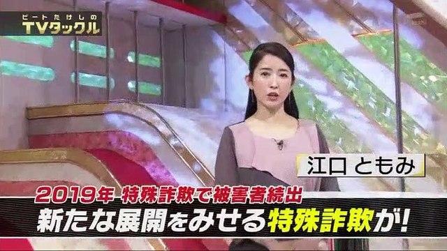 ビートたけしのTVタックル - 19.12.15 -