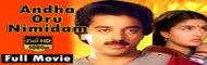 Tamil Superhit Movie|Andha Oru Nimidam|Kamal Haasan|Urvashi