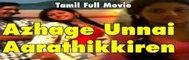Tamil Superhit Movie|Azhage Unnai Aarathikkiren|Vijayakumar|Latha