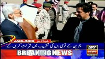 ARYNews Headlines |FO confirms PM Imran Khan's visit to Bahrain tomorrow| 11PM | 15 Dec 2019