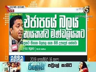 Derana Aruna 16-12-2019