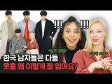 Foreign models reacting to Korean man's fashion? [Foreigner Reaction | Korean Bros]