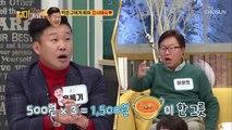 홍록기 덕에 ★실시간 검색 1위★ 해 본 박준규