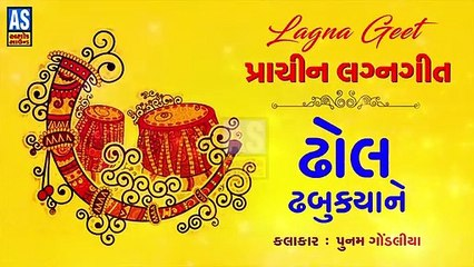 Dhol Dhabukya Ne || Poonam Gondaliya Lagna Geet || Viday Song || New Gujarati Song || Ashok Sound Rajkot