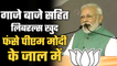 PM Modi lays trap for left-liberals and they jump right into it