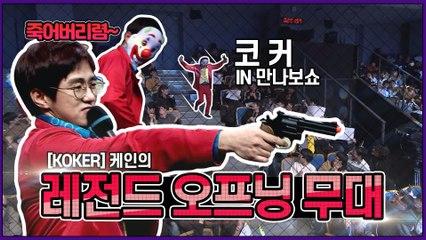 [2분 선공개] 케트키 발동, 케인의 레전드 조커 오프닝 - 만나보쇼2