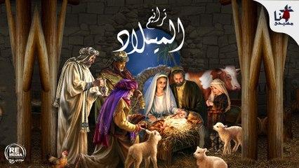 ترانيم الميلاد - Merry Christmas